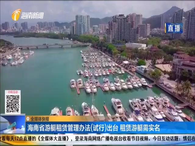 海南省游艇租赁管理办法(试行)出台 租赁游艇需实名