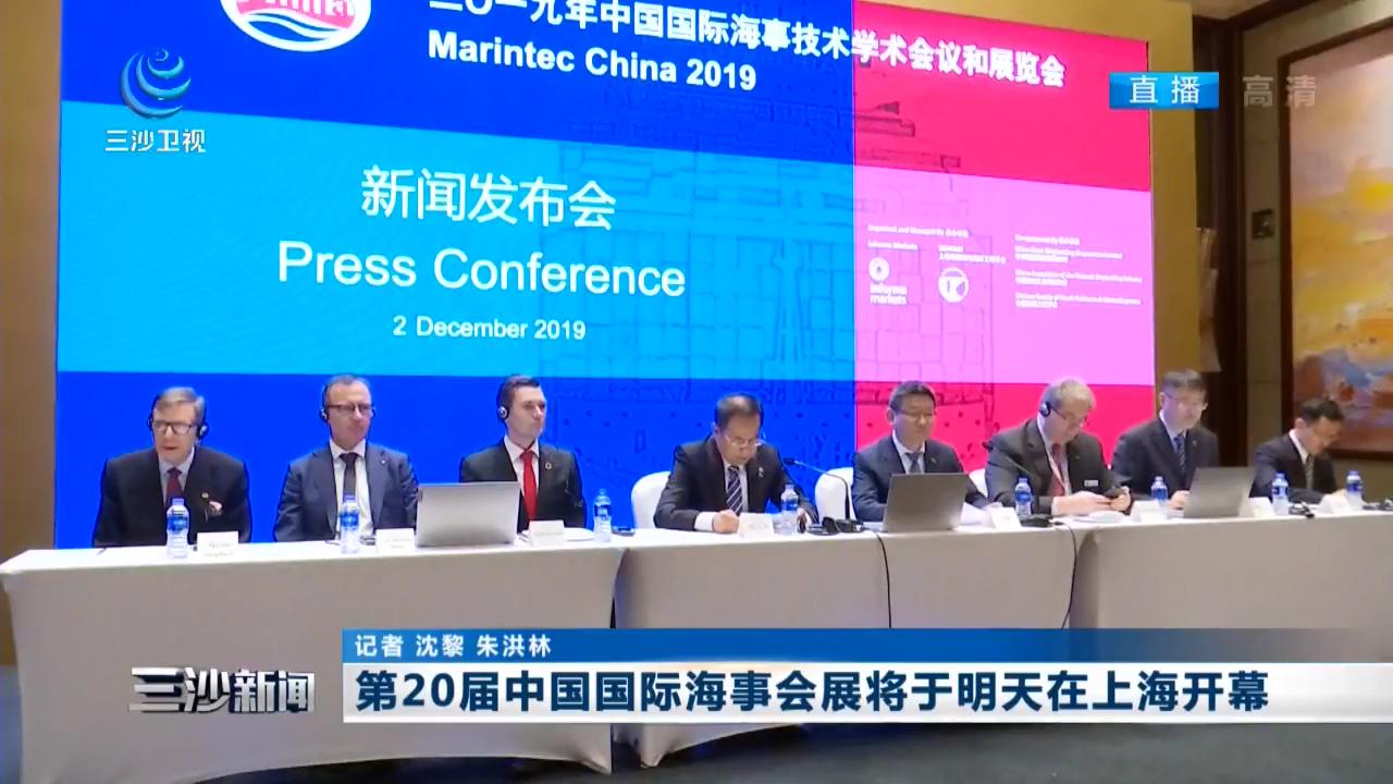 第20届中国国际海事会展将于明天在上海开幕
