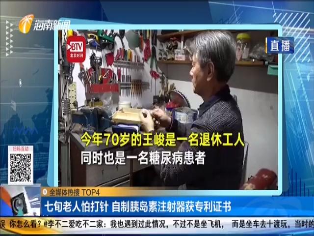 七旬老人怕打针 自制胰岛素注射器获专利证书