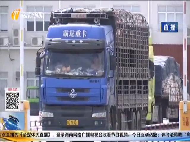 海南对进岛瓜菜运输车辆实施过海费用减免