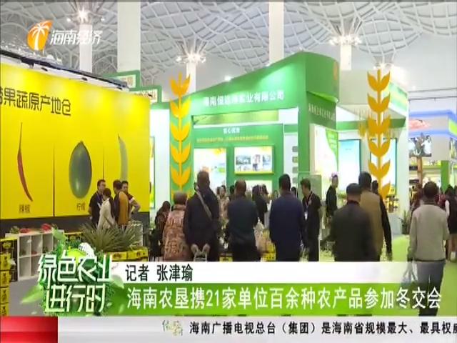 海南农垦携21家单位百余种农产品参加冬交会