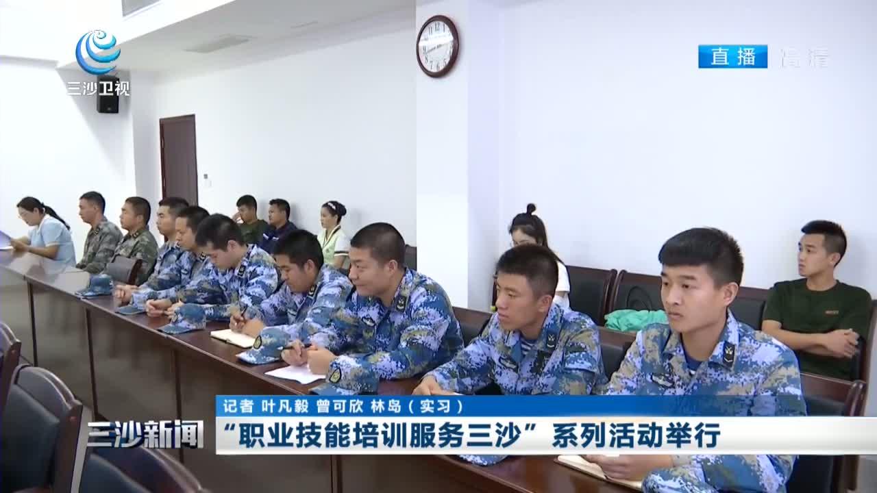 """""""职业技能培训服务三沙""""  系列活动举行"""