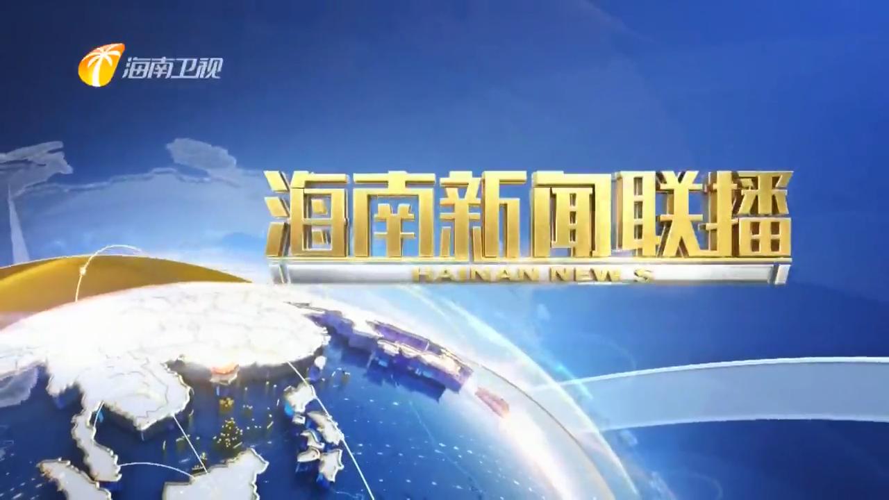 《海南新闻联播》2019年12月03日