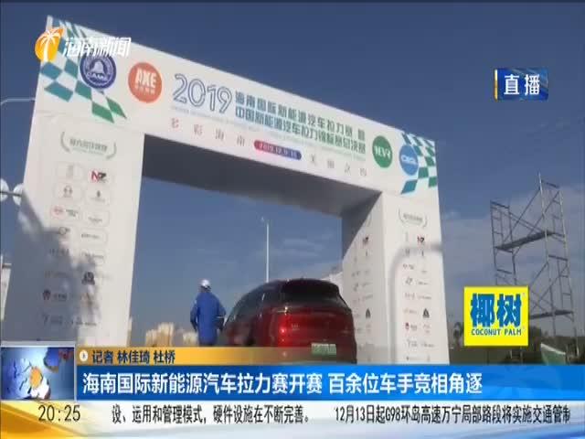 海南国际新能源汽车拉力赛开赛 百余位车手竞相角逐