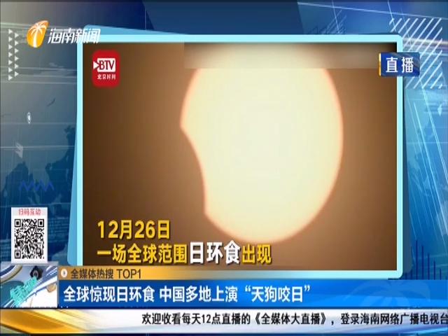 全球惊现日环食 中国多地上演