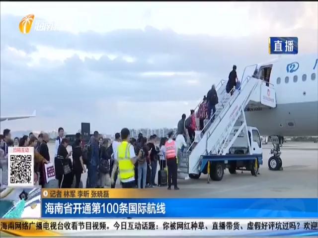 海南省开通第100条国际航线