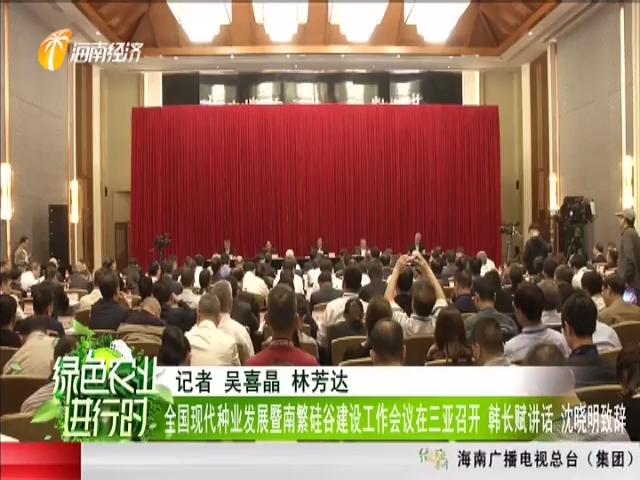 全国现代种业发展暨南繁硅谷建设工作会议在三亚召开 韩长赋讲话 沈晓明致辞