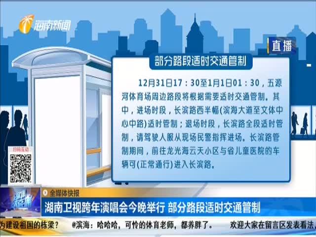 湖南卫视跨年演唱会今晚举行 部分路段适时交通管制