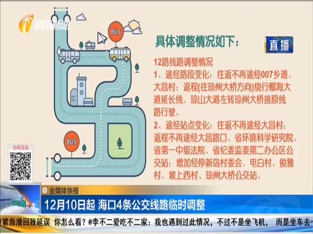12月10日起 海口4条公交线路临时调整