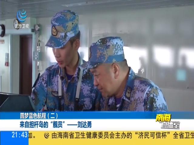 """圆梦蓝色航程(二) 来自担杆岛的""""舰员""""一一刘达勇"""