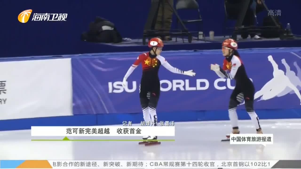 《中国体育旅游报道》2019年12月09日