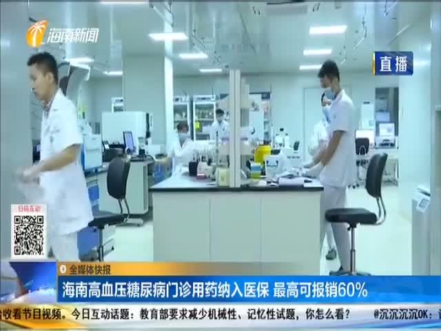 海南高血压糖尿病门诊用药纳入医保 最高可报销60%