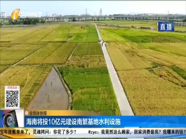 海南将投10亿元建设南繁基地水利设施