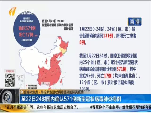 防控新型冠狀病毒感染的肺炎疫情 至22日24時國內確認571例新型冠狀病毒肺炎病例