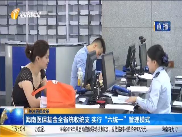 """海南医保基金全省统收统支 实行""""六统一""""管理模式"""