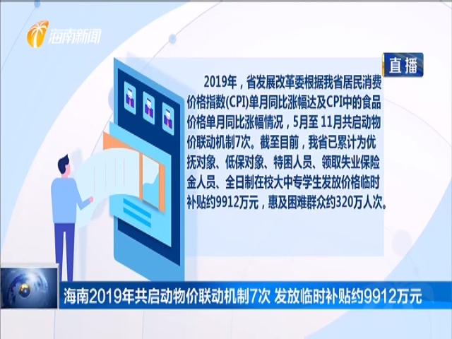 海南2019年共啟動物價聯動機制7次 發放臨時補貼約9912萬元