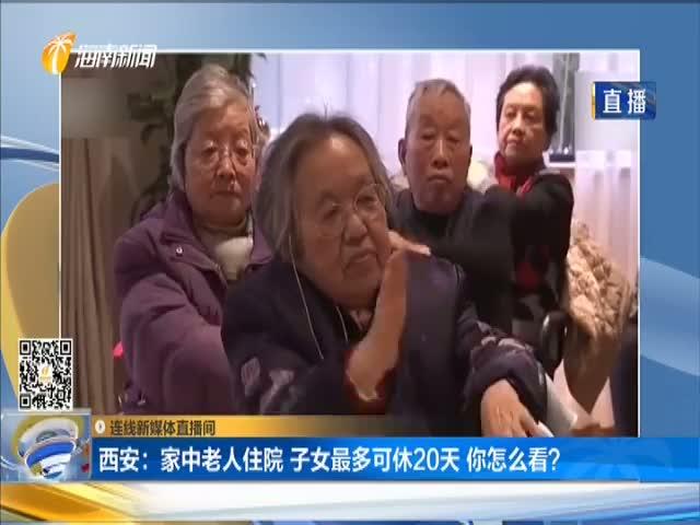 西安:家中老人住院 子女最多可休20天 你怎么看?