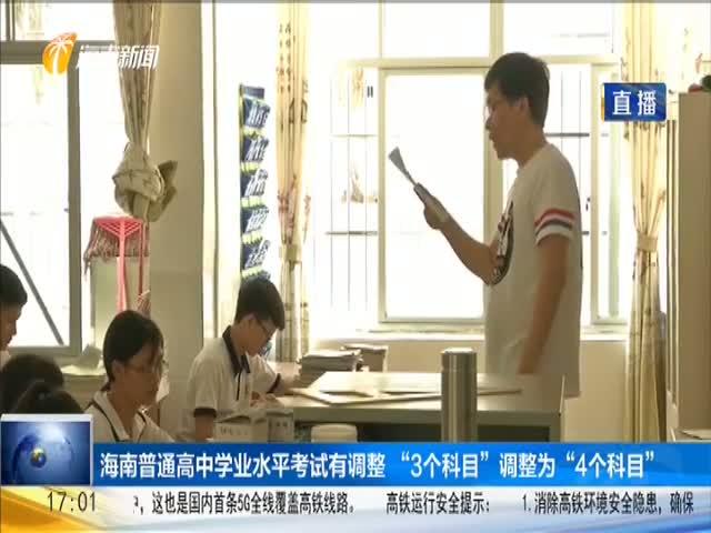 """海南普通高中学业水平考试有调整 """"3个科目""""调整为""""4个科目"""""""