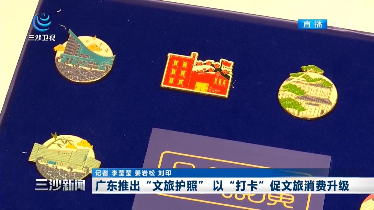 """广东推出""""文旅护照""""  以""""打卡""""促文旅消费升级"""