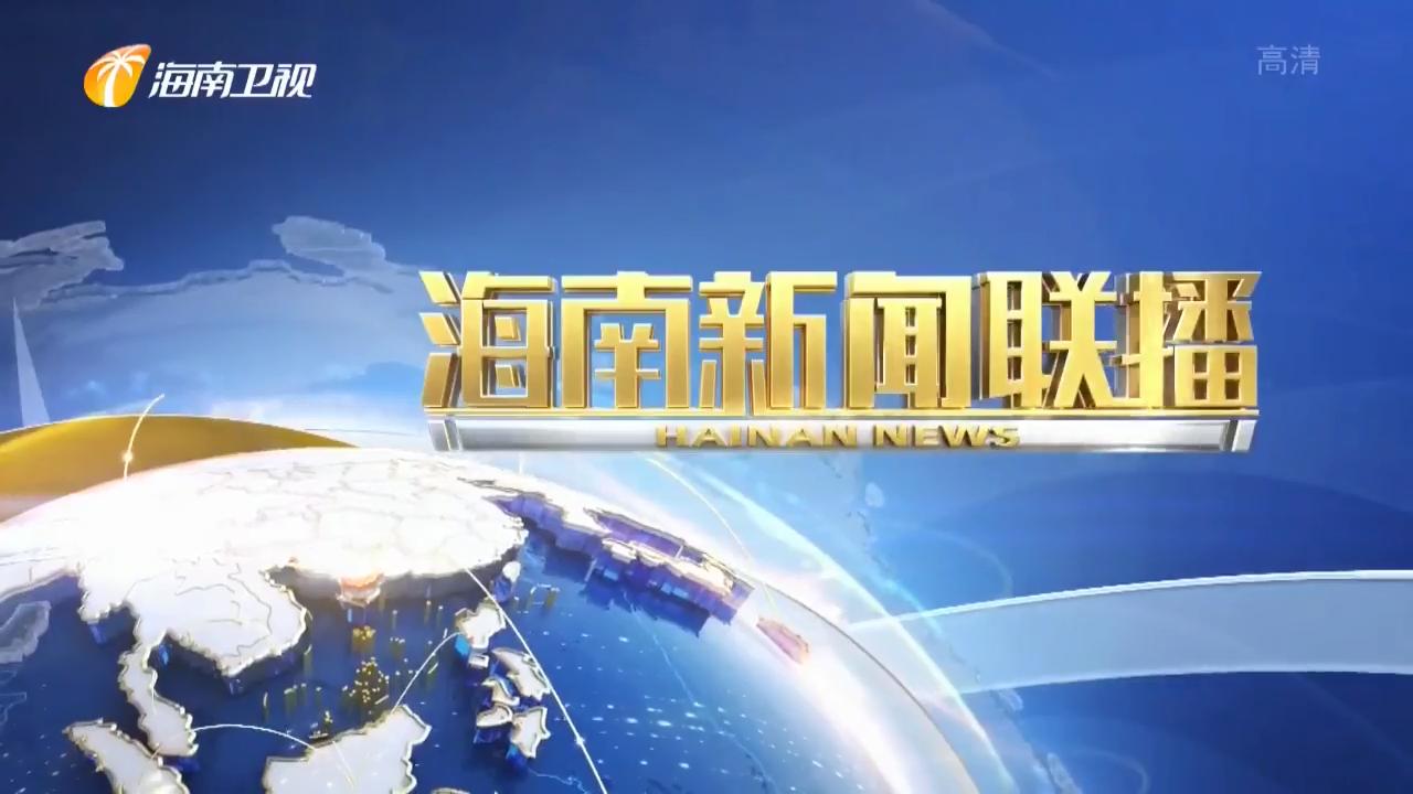 《海南新闻联播》2020年01月10日