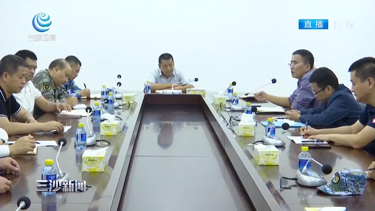 三沙市全面部署新型冠状病毒肺炎防控工作