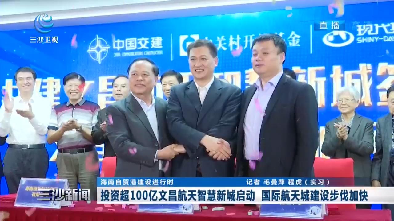 投资超100亿文昌航天智慧新城启动 国际航天城建设步伐加快