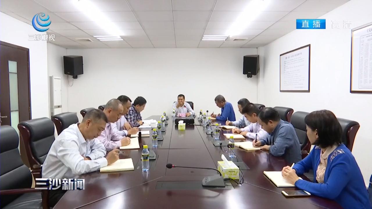 三沙市召开新型冠状病毒感染的肺炎疫情防控工作会议