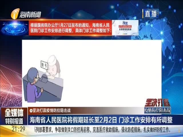 坚决打赢疫情防控阻击战 海南省人民医院将假期延长至2月2日 门诊工作安排有所调整