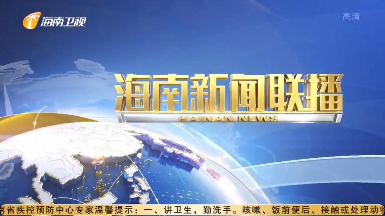 《海南新闻联播》2020年01月29日