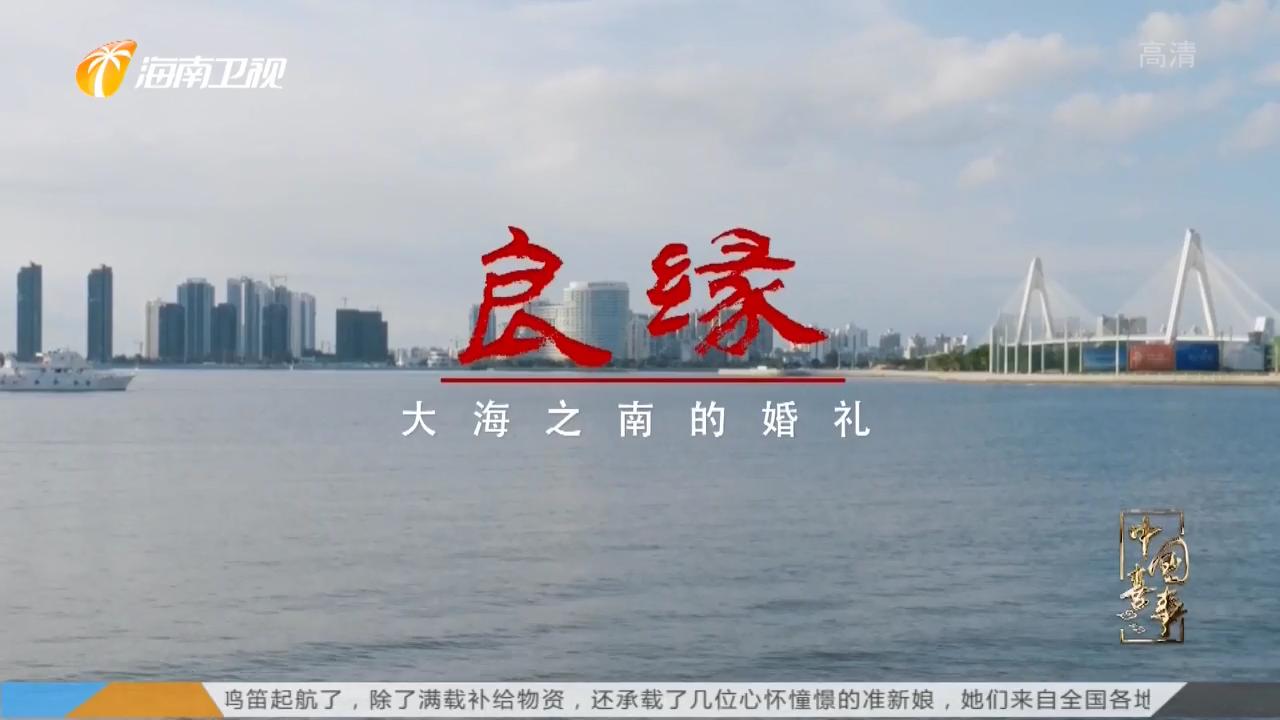 《中国喜事》良缘 大海之南的婚礼