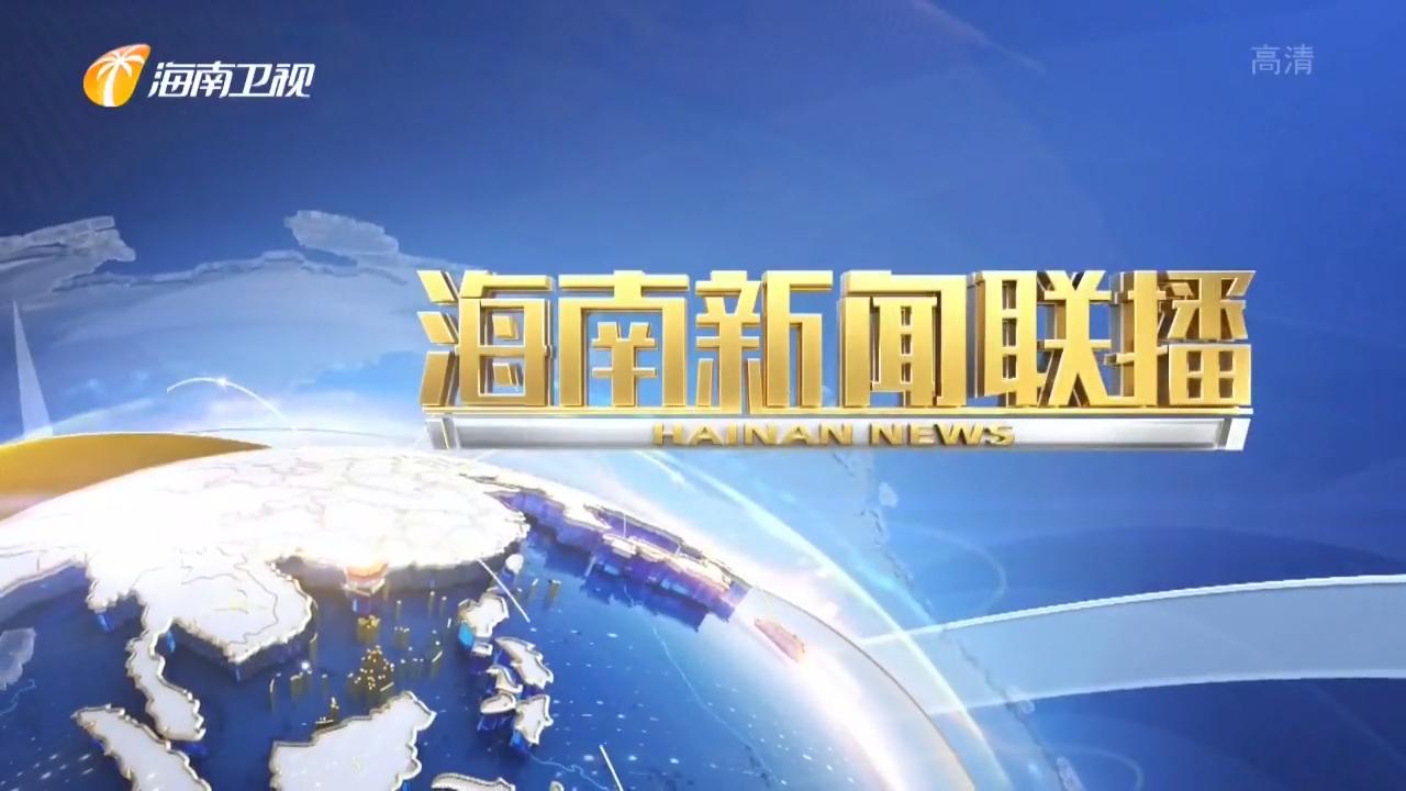 《海南新闻联播》2020年01月04日