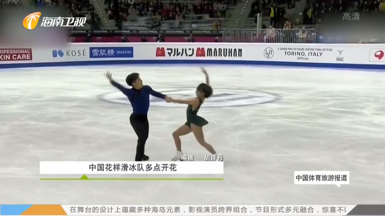 《中国体育旅游报道》2020年01月22日