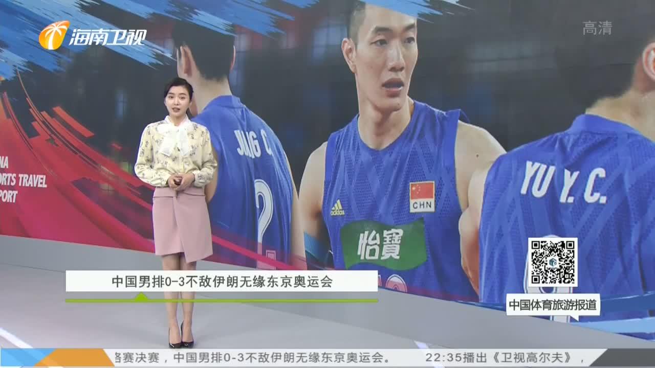 《中国体育旅游报道》2020年01月13日