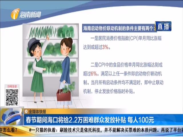 春节期间海口将给2.2万困难群众发放补贴 每人100元