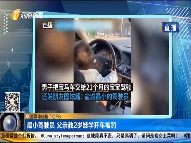 最小驾驶员 父亲教2岁娃学开车被罚