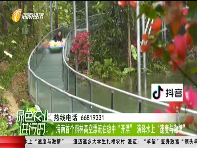 """海南首个雨林高空漂流在琼中""""开漂""""  演绎水上""""速度与激情"""""""