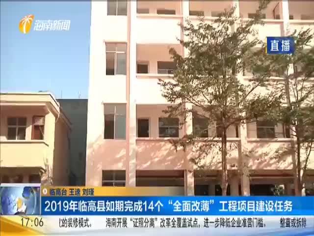 """2019年臨高縣如期完成14個""""全面改薄""""工程項目建設任務"""