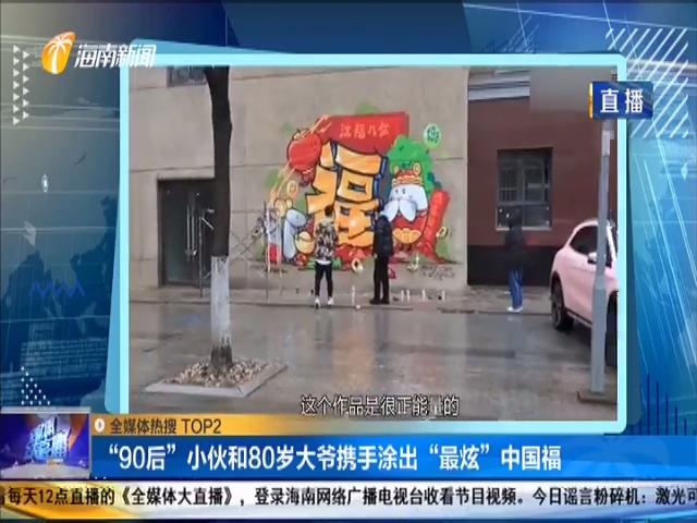 """""""90后""""小伙和80歲大爺攜手涂出""""最炫""""中國福"""