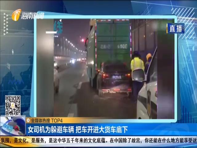 女司机为躲避车辆 把车开进大货车底下