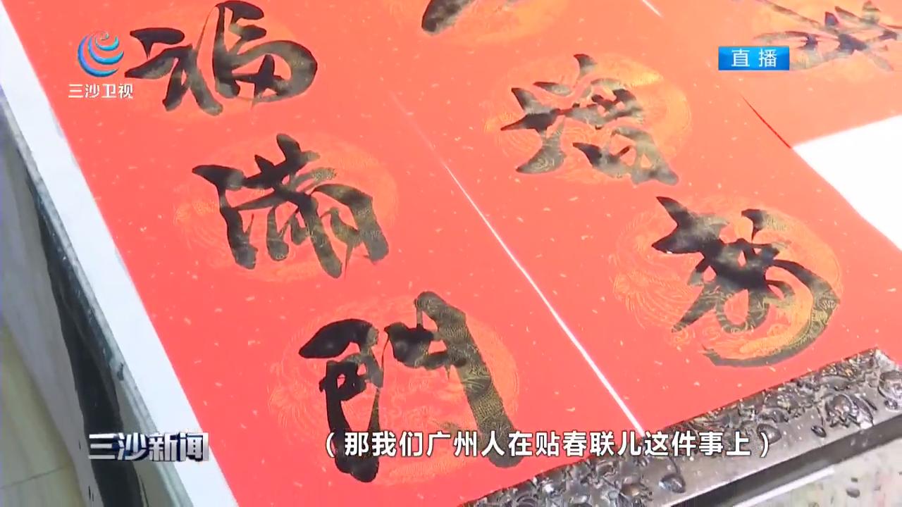 广州:贴春联 迎新春