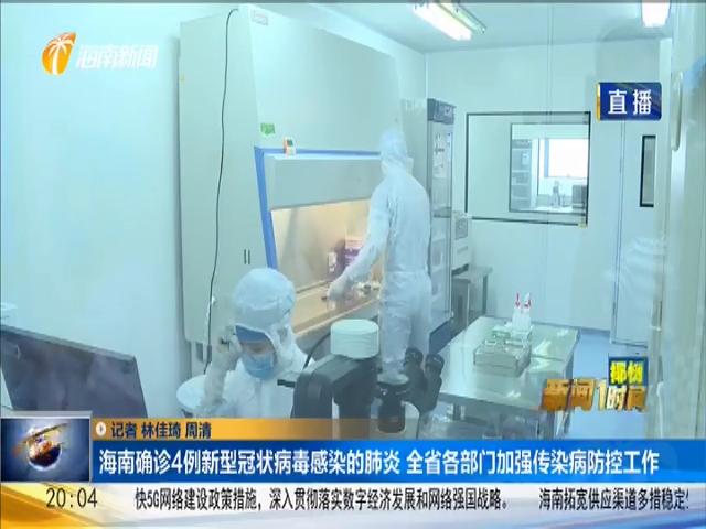 海南确诊4例新型冠状病毒感染的肺炎 全省各部门加强传染病防控工作