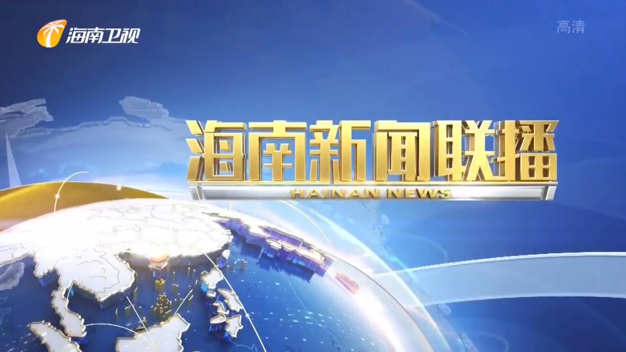 《海南新闻联播》2020年01月21日