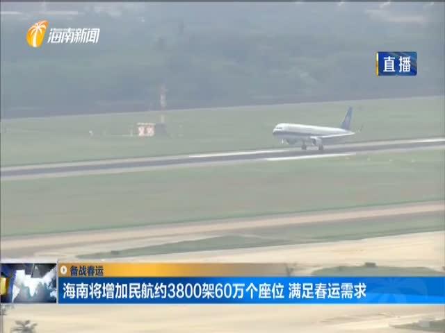 海南將增加民航約3800架60萬個座位 滿足春運需求