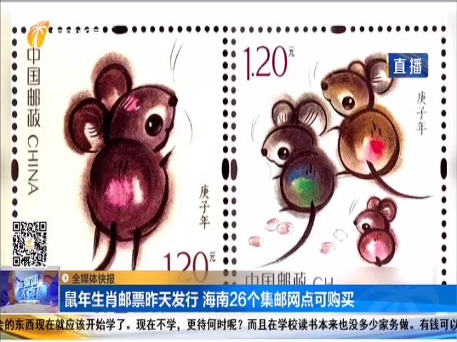 鼠年生肖邮票昨天发行 海南26个集邮网点可购买
