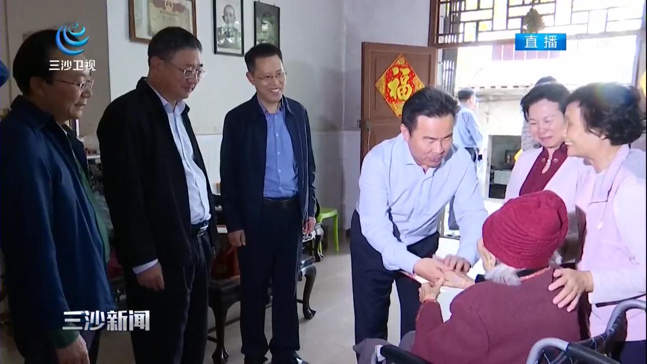 三沙市开展走访慰问退休老党员活动