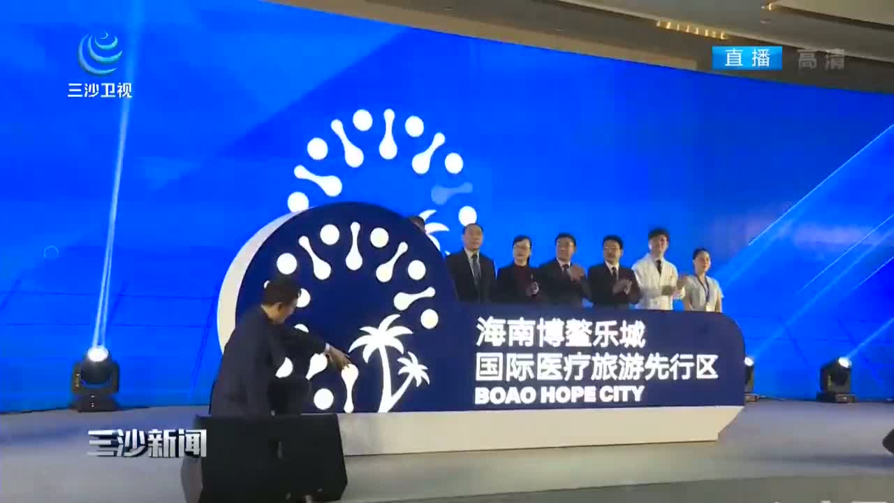 博鳌乐城先行区发布统一品牌标识 加速国际化