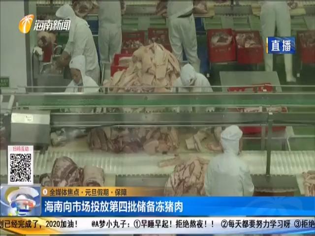 元旦假期·保障:海南向市场投放第四批储备冻猪肉