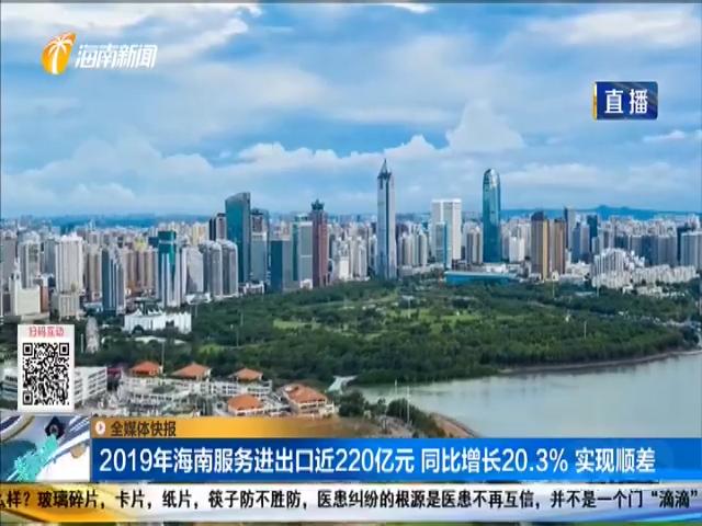 2019年海南服务进出口近220亿元 同比增长20.3% 实现顺差