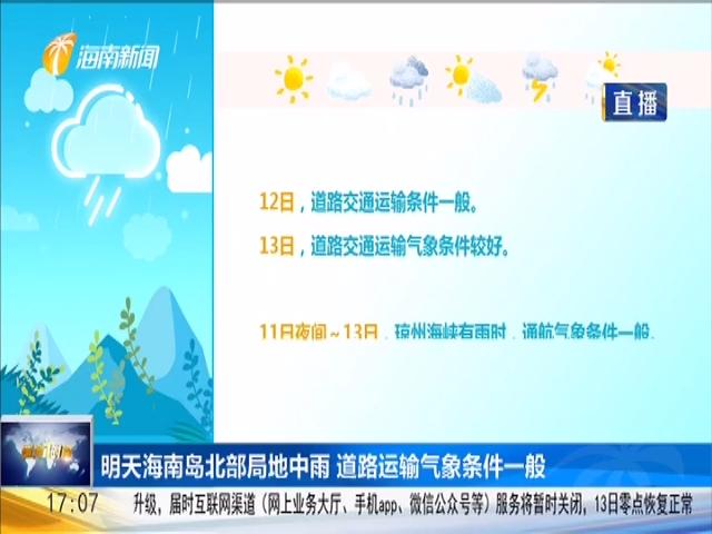明天海南岛北部局地中雨 道路运输气象条件一般