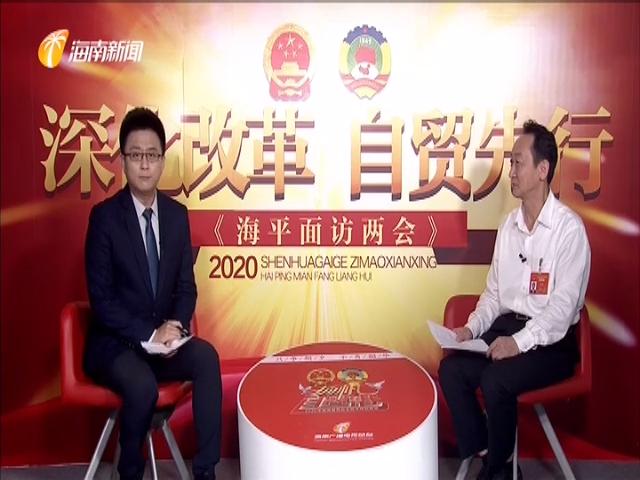 专访海南省水务厅党组书记、厅长 王强